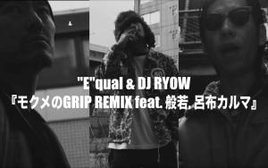 『モクメのGRIP REMIX feat. 般若, 呂布カルマ』