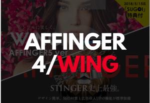 「WING(アフィンガー5)」レビュー