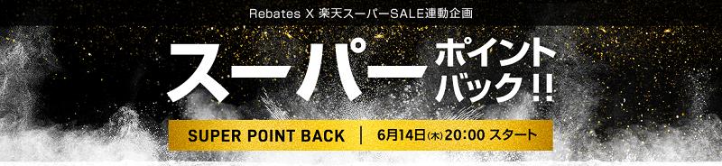 Rebates X 楽天スーパーSALE連動企画