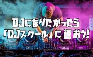 DJになりたい DJスクール