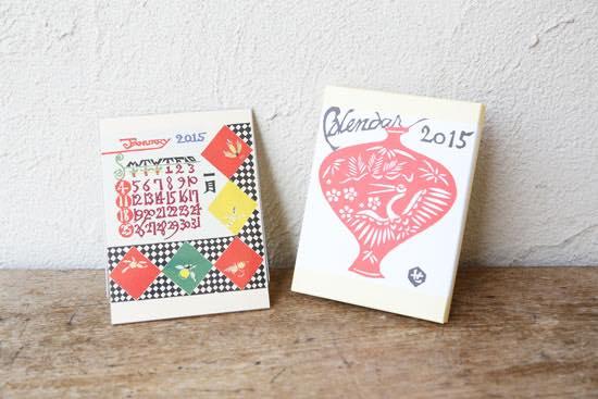 芹沢銈介(せりざわけいすけ) 2015年卓上カレンダー