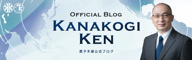 鹿子木健公式ブログ -Kanakogi Ken オフィシャルブログ-
