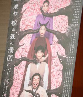 見どころは「オオアマミ!?」5回目の再演になる「贋作 桜の森の満開の下」ってどんな話?