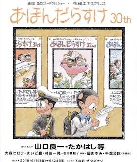 [劇評]東京ヴォードビルショー・花組エクスプレス「あほんだらすけ30」@ザ・スズナリ(下北沢)