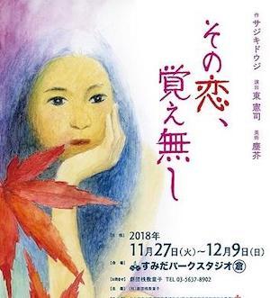【劇評】劇団桟敷童子「その恋、覚え無し」@すみだパークスタジオ倉(とうきょうスカイツリー)