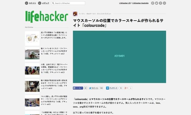 マウスカーソルの位置でカラースキームが作られるサイト「colourcode」 | ライフハッカー[日本版]