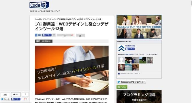 プロ御用達!WEBデザインに役立つデザインツール13選   Code部