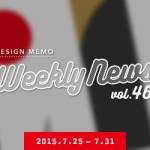 Webデザイン関連の話題まとめ!Weekly News vol.46(7/25〜7/31)