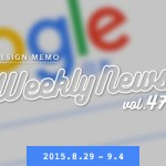 Webデザイン関連の話題まとめ!Weekly News vol.47(8/29〜9/4)