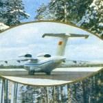 Еженедельник «Аэрофлота»-85