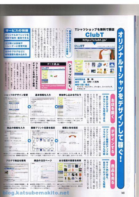 週刊アスキー ClubT掲載
