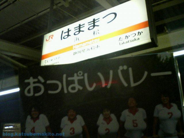JR浜松駅 2006