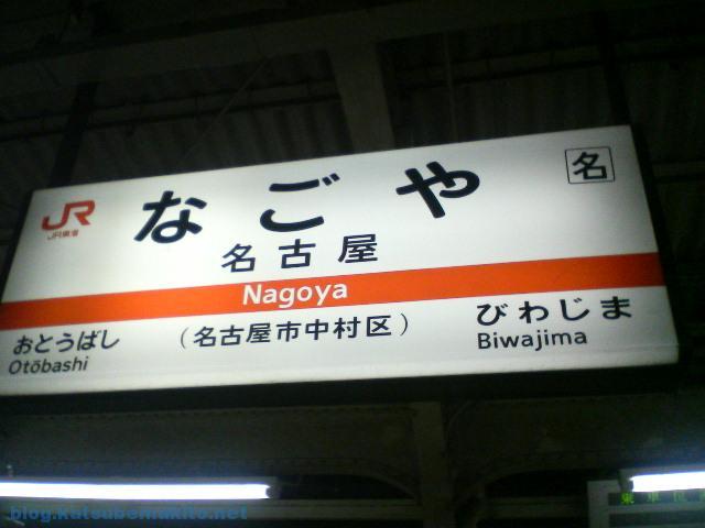 JR名古屋駅 2006