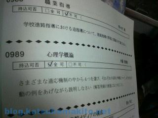 日本大学 通信 試験