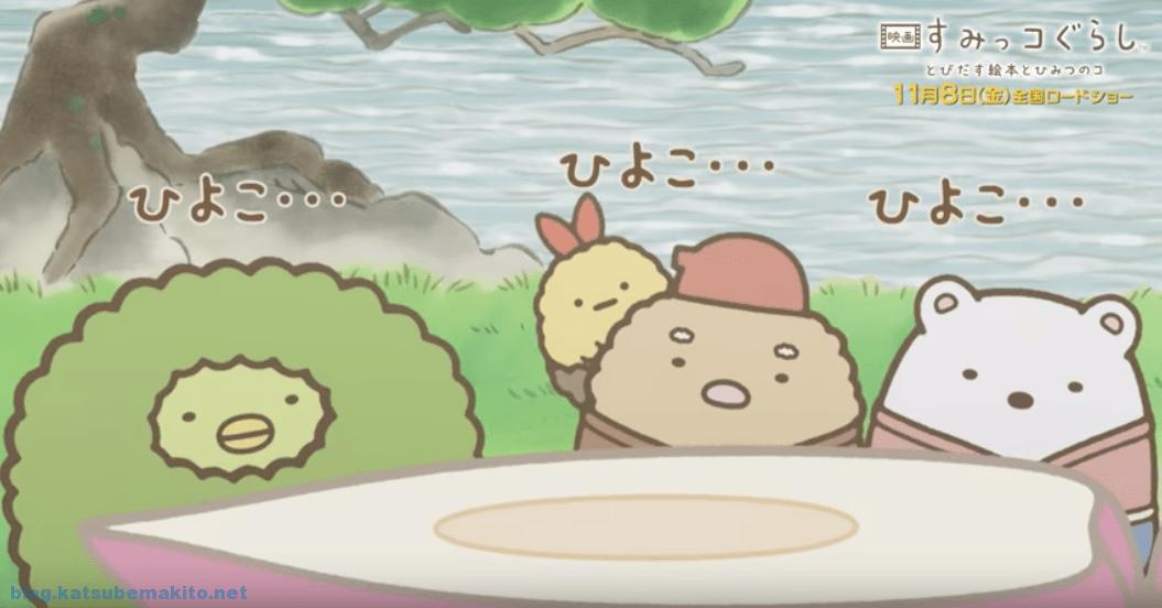 すみっコ「ひよこ」 初登場