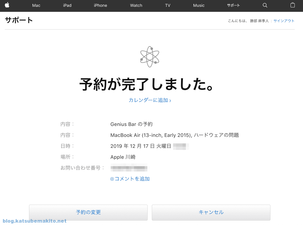 Apple Genius Bar予約