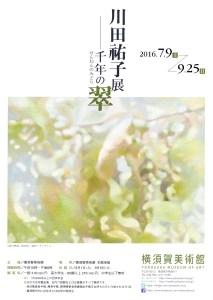 yokosuka-chirashi1019@
