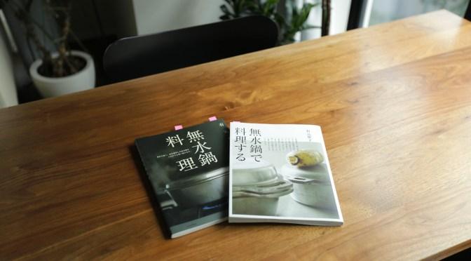 ホットクックでつくる料理のバリエーションが広がる!お気に入りのレシピ本2冊