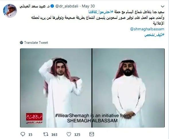 رأي الدكتور عبيد العبدلي في فيديو شماغ البسام