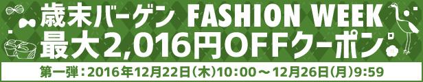 20161222_fashionweek_616x120