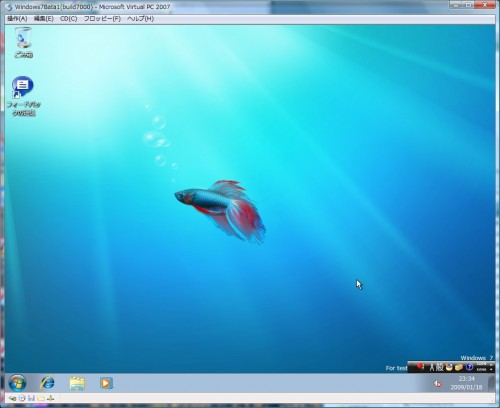 Windows7 Bata1 デスクトップ