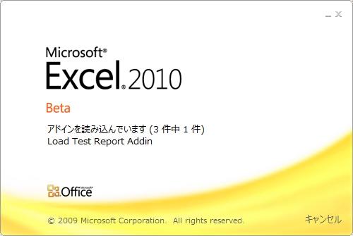 Excel2010Beta版のリボンインターフェース