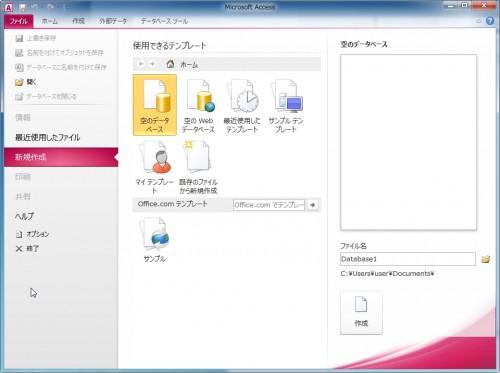 Access2010 新規作成画面