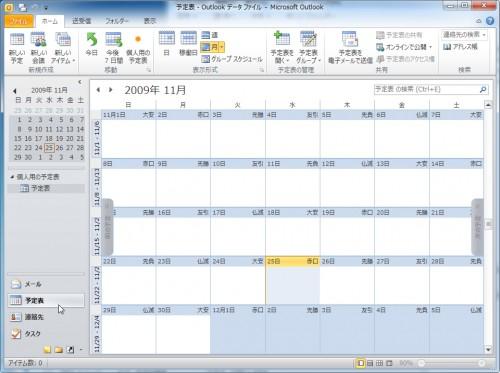 Outlook2010 予定表