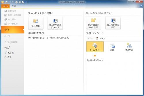 SharePoint Designer 2010 新規作成画面