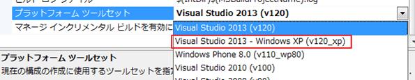 Visual C++プロパティページ全般_プラットフォームツールセットプルダウンメニュー(V120_xp)
