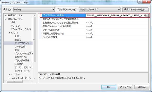 Visual C++プロパティページ_C++_プリプロセッサ