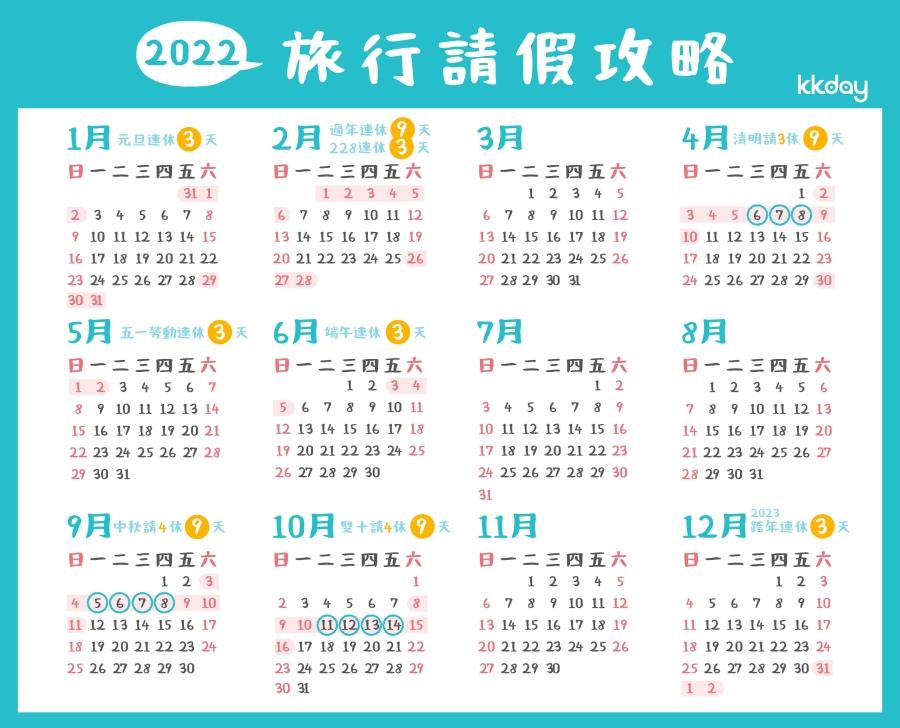 2022請假攻略/2022行事曆/連假