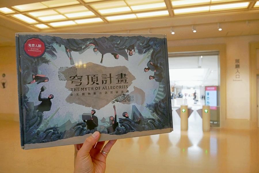 奇美博物館/台南景點/穹頂計畫
