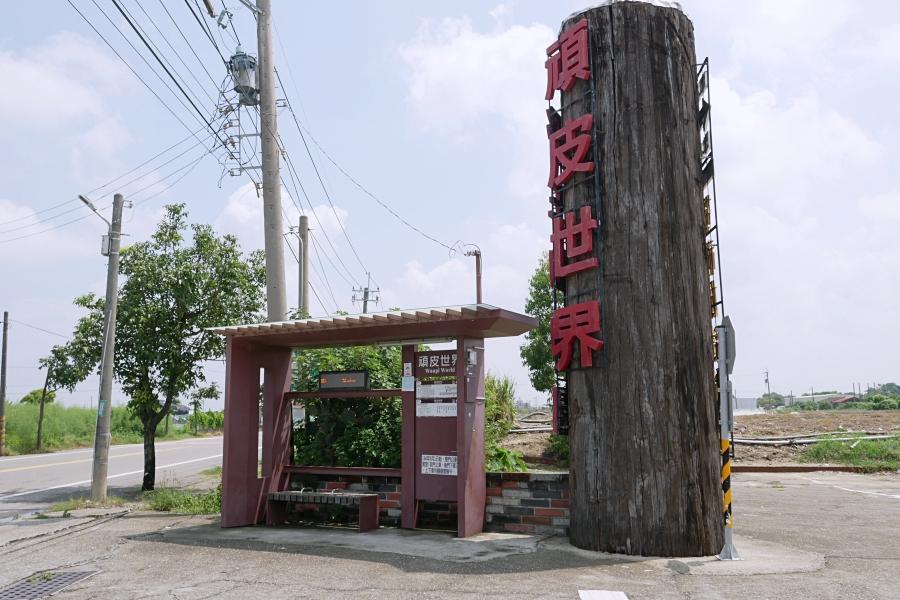 台南頑皮世界野生動物園公車站