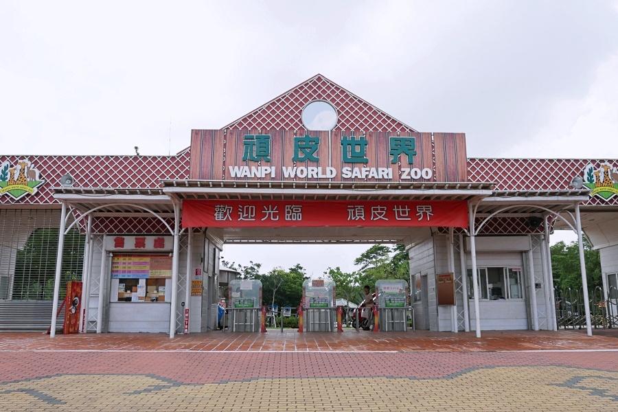 台南頑皮世界野生動物園