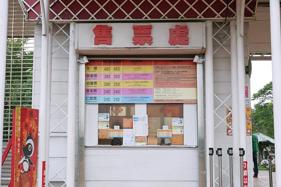 台南頑皮世界野生動物園:售票處