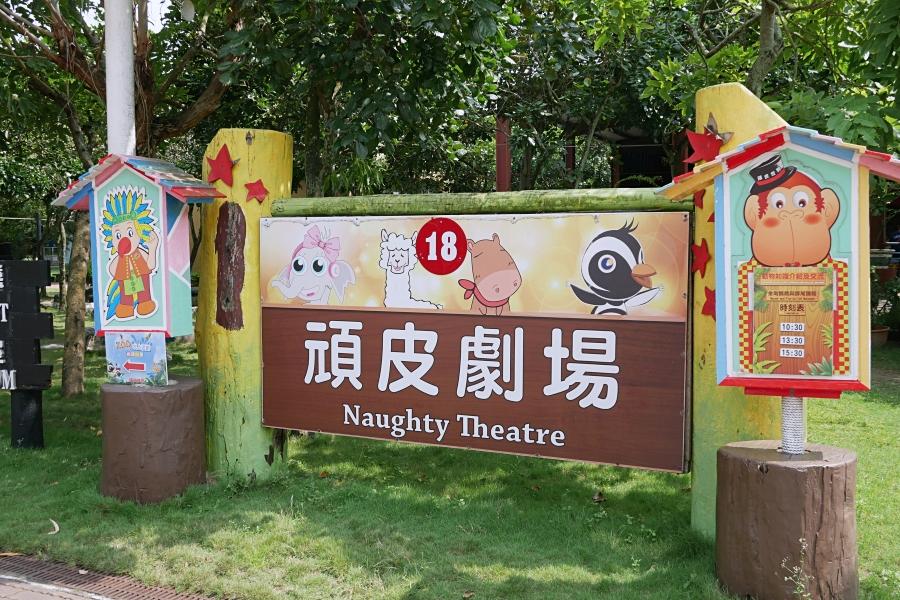 台南頑皮世界野生動物園:頑皮劇場