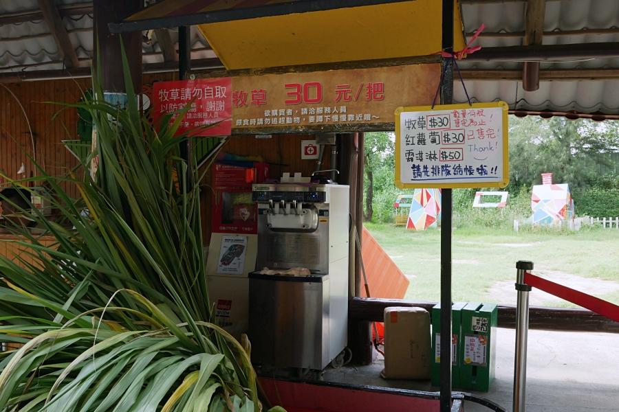 台南頑皮世界野生動物園遊客服務中心