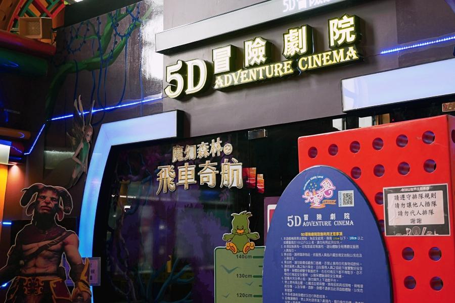 雲林劍湖山世界5D冒險劇院/台灣遊樂園