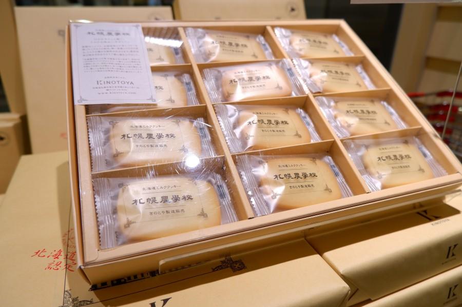 北海道伴手禮 札幌農學校