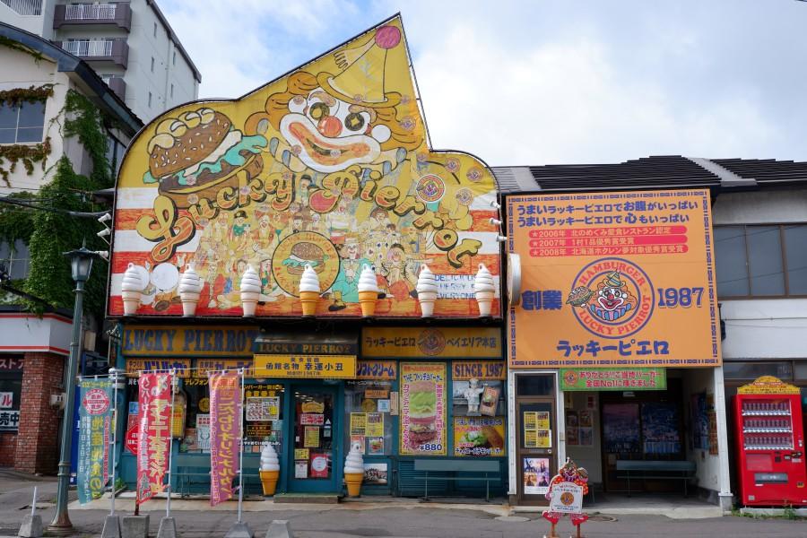 北海道美食 函館幸運小丑漢堡