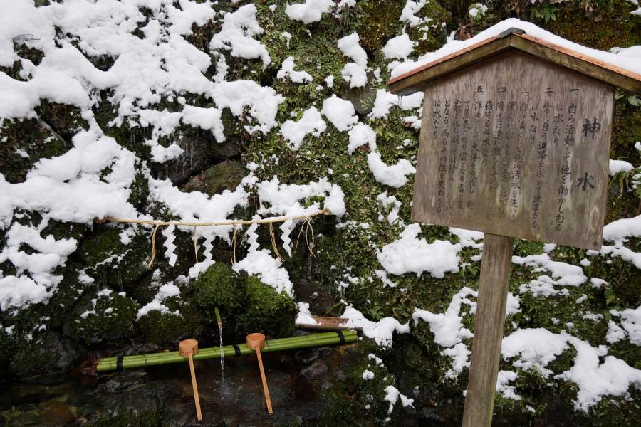 kifune-shrine-holy-water
