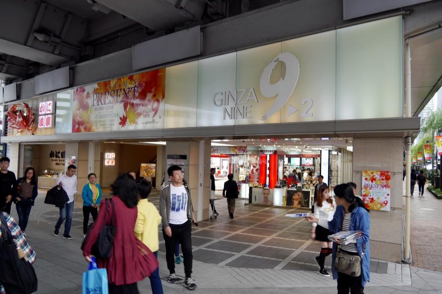 東京銀座Ginza NINE