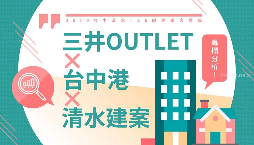三井OUTLET讓清水變雞湯 – 清水建案彙整(2019第三季)