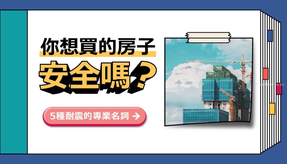 耐震、制震、抗震廣告詞那麼多,你真的都了解嗎? 35