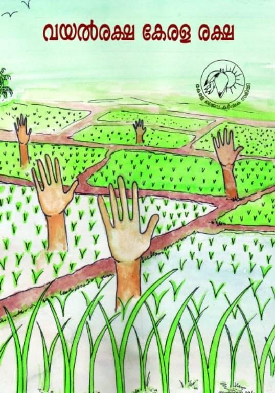 """എറണാകുളം ജില്ലാ """"വയൽ രക്ഷാ ക്യാമ്പ് """" എരയാംകുടിയിൽ"""