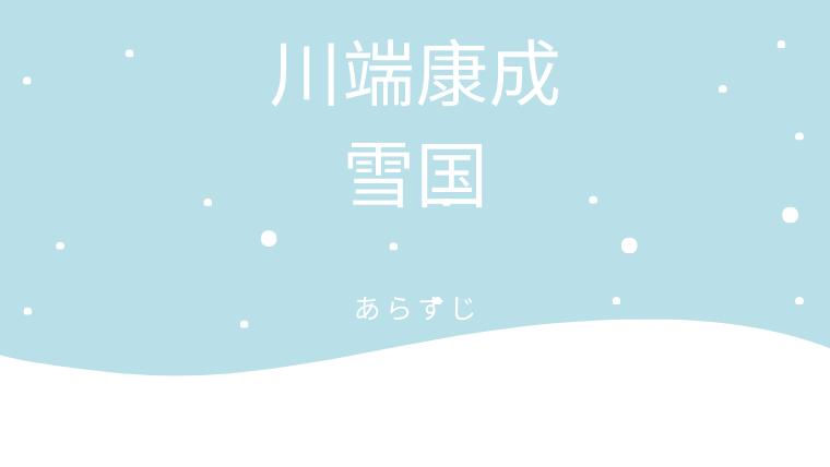 雪国 あらすじ