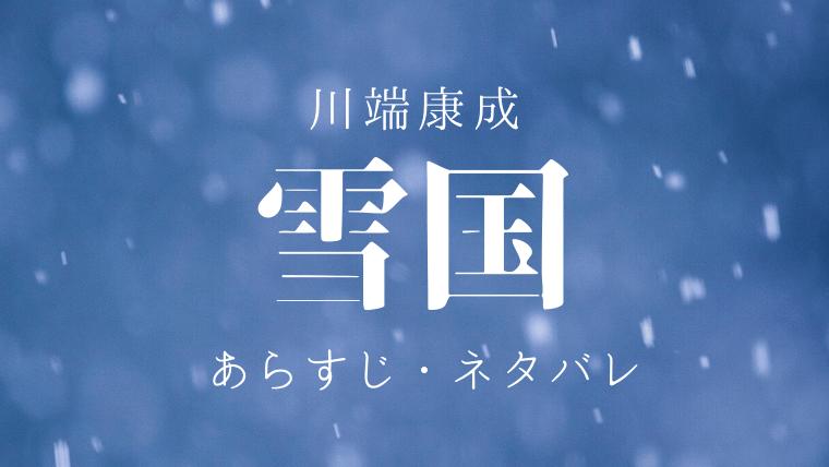 川端 康成 雪国 著作 権