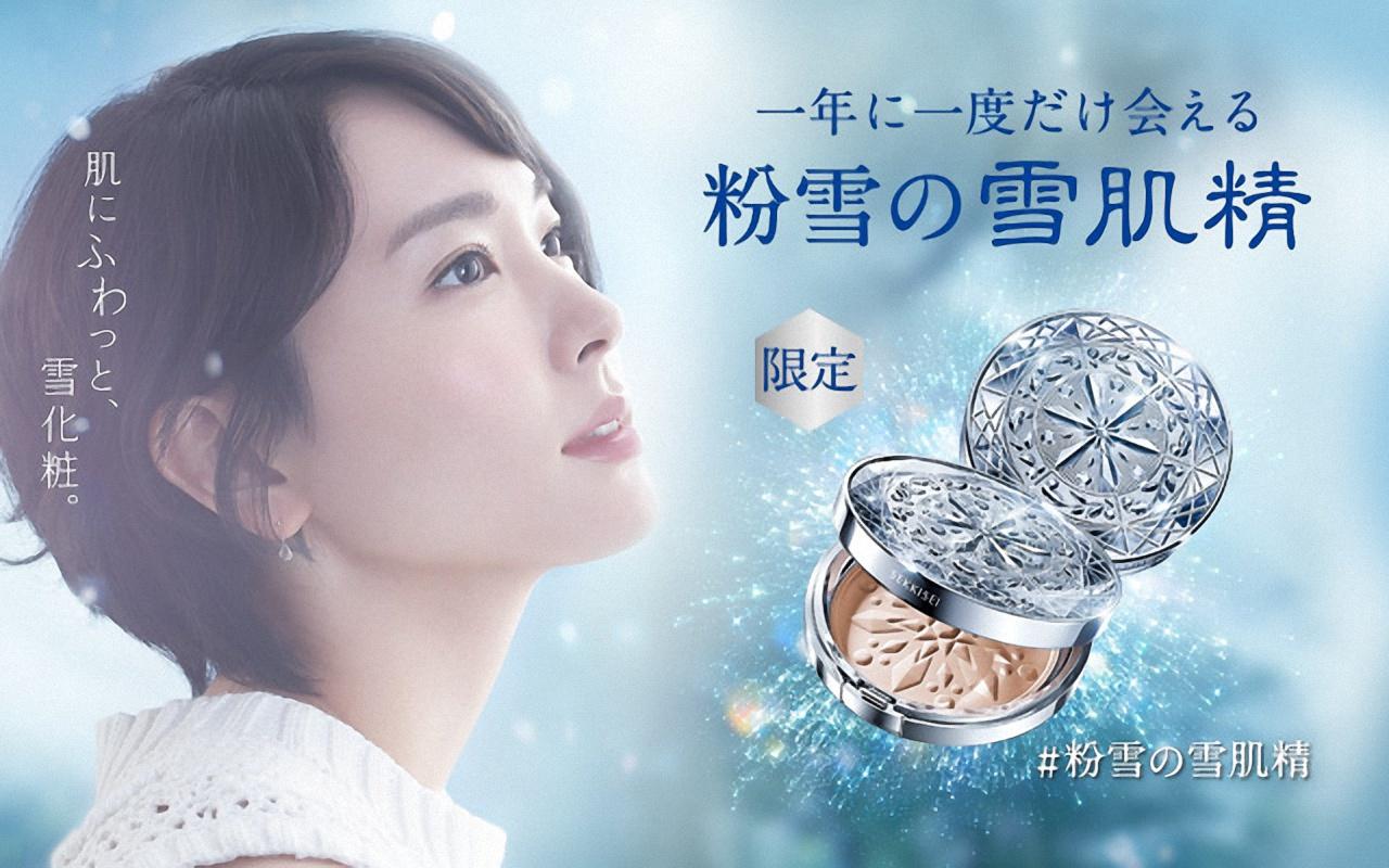 新垣結衣 Kose 雪肌精「粉雪の雪肌精(ティザー)」官方宣傳圖