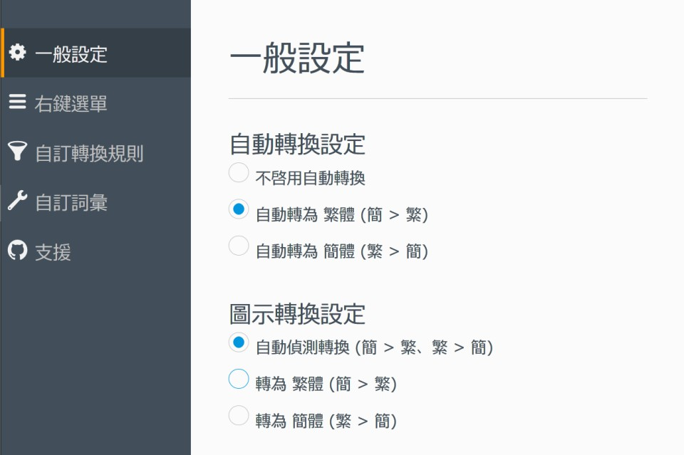 Firefox繁簡中文轉換新同文堂